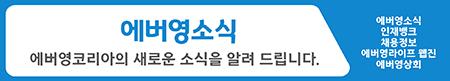 에버영소식4_450.png