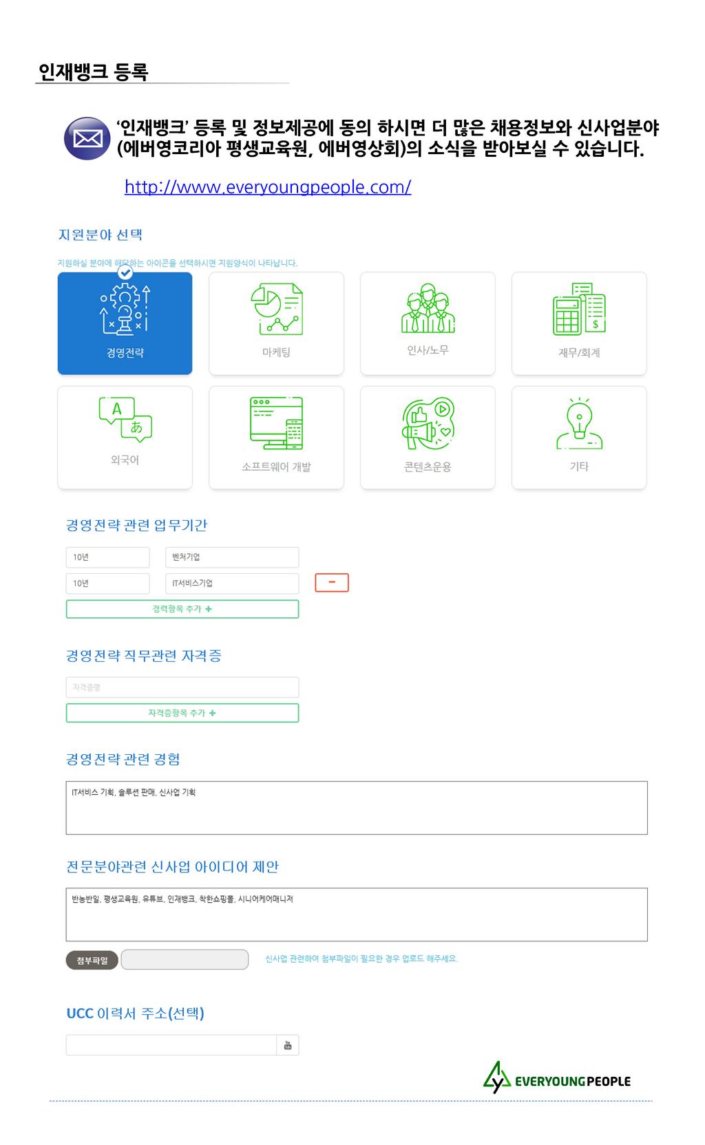 온라인 이메일 상담인력채용공고-20210203_페이지_3.png