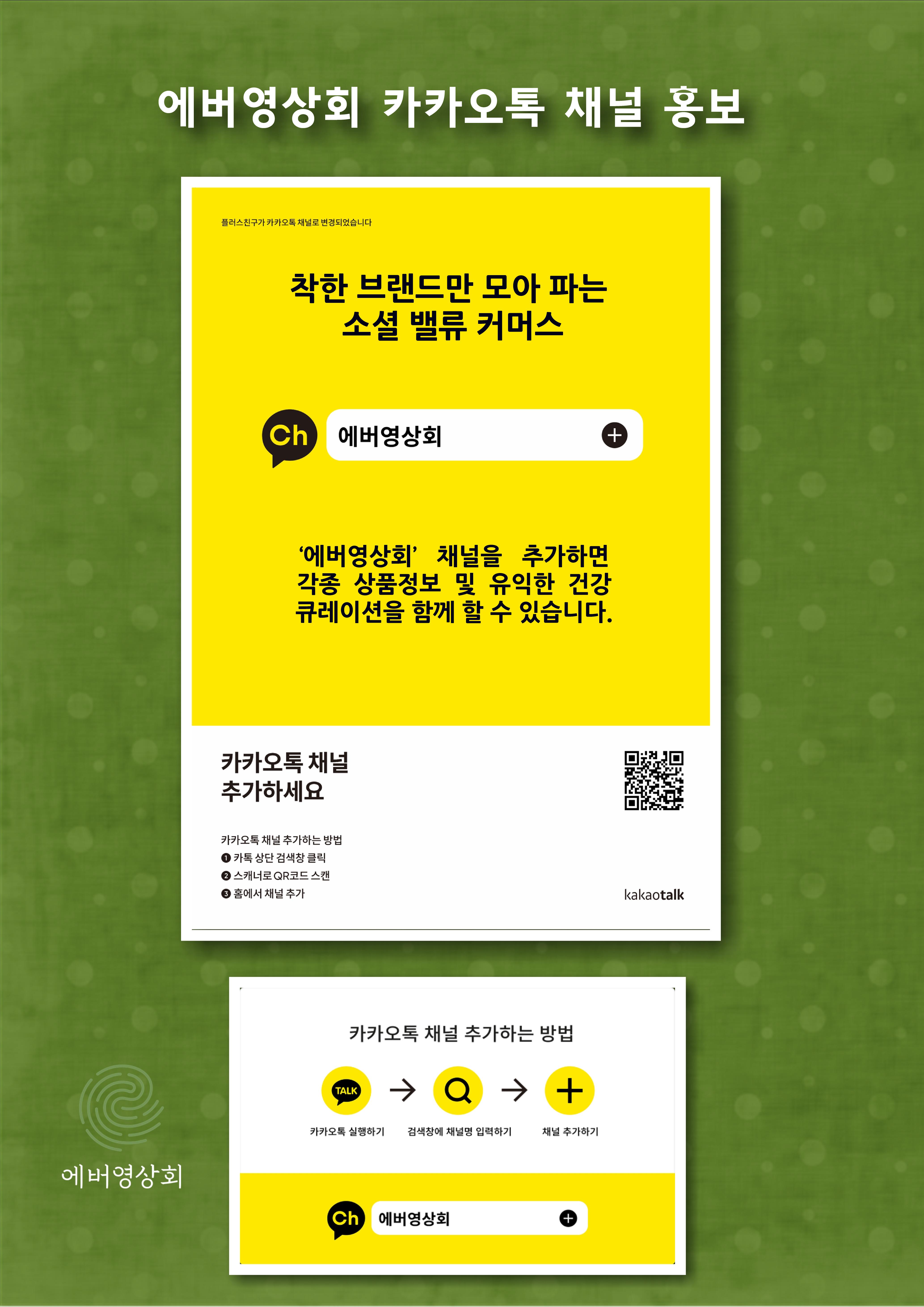 카카오톡채널홍보.png