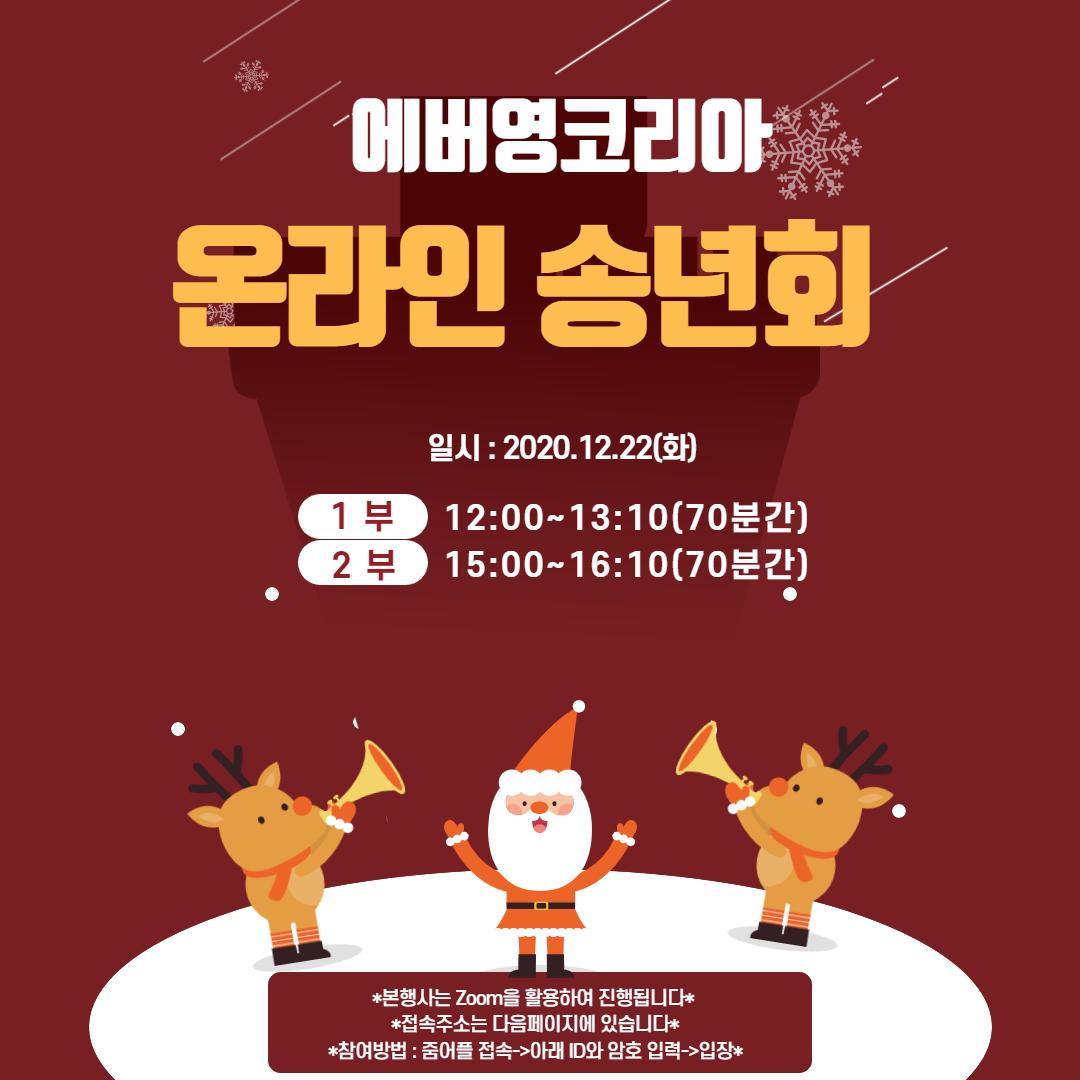 온라인 송년회 초청장_1.png
