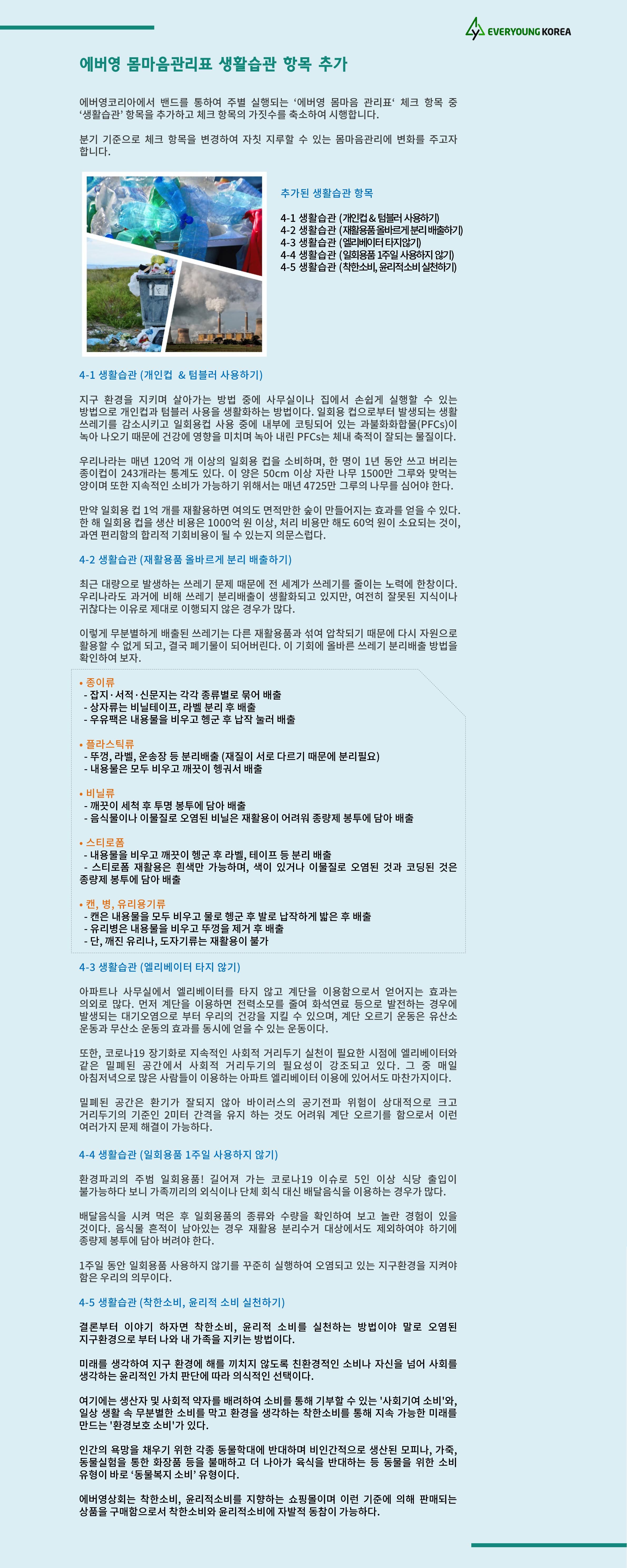 몸마음관리표_생활습관추가_20210408.png