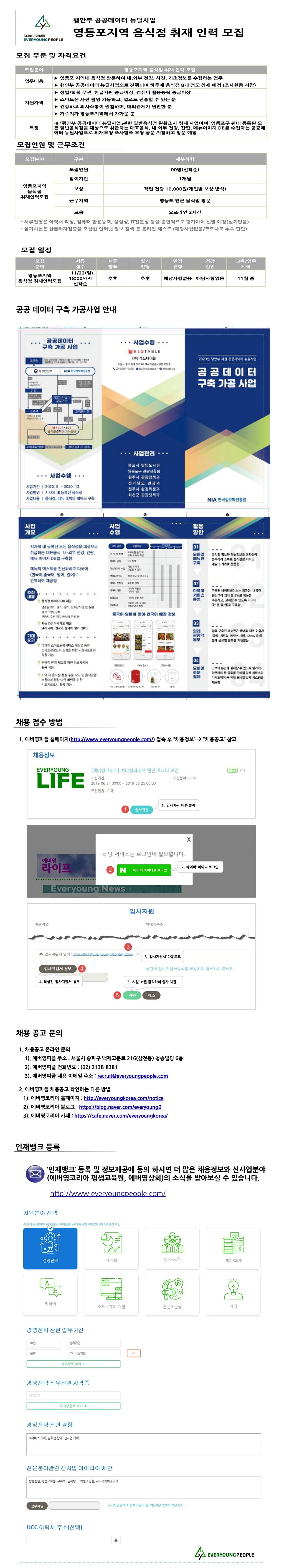 EP-영등포지역음식점취재업무인력모집.jpg