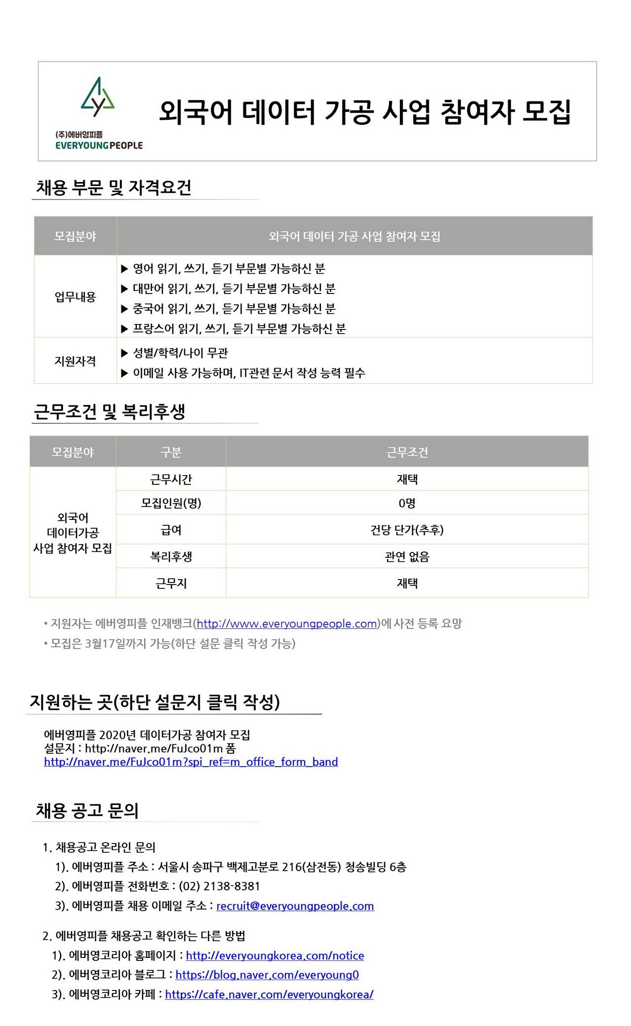 EP-에이모-외국어 능력자 수요조사-20200311-이한복.jpg