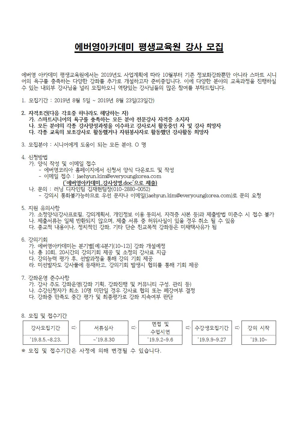 에버영아카데미 강사모집 공고문_20190805001.jpg