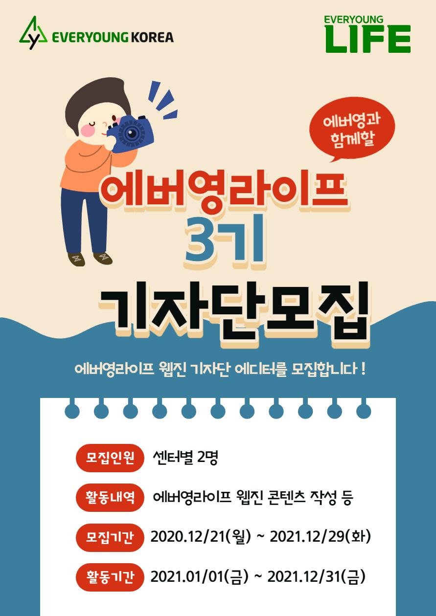 에버영라이프 3기_기자단 모집 공고.png