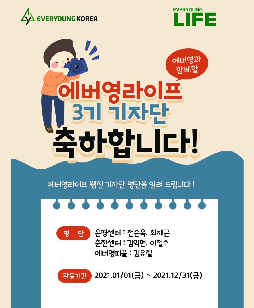 에버영라이프3기기자단발표.png